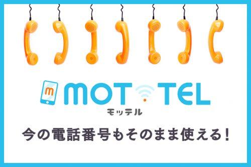 クラウドPBXの「MOT/TEL」なら今の電話番号もそのまま使える!