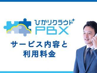 NTT西日本の「ひかりクラウドPBX」のサービス内容と利用料金