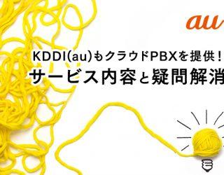 KDDI(au)もクラウドPBXを提供!サービス内容と疑問解消