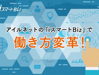 クラウドPBXはアイルネットの「iスマートBiz」で働き方変革!