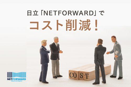 日立「NETFORWARD クラウドPBXサービス」でコスト削減!