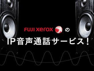 富士ゼロックスのクラウドPBXを利用したIP音声通話サービス!