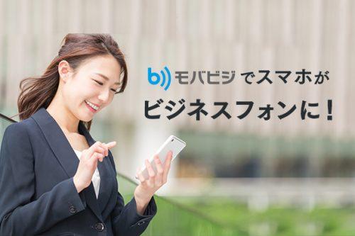 クラウド型PBXサービス「モバビジ」でスマホがビジネスフォンに!