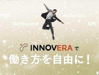 クラウドPBX「INNOVERA(イノベラ) PBX」で働き方を自由に!