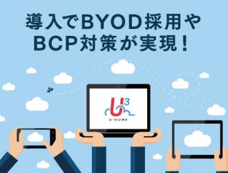 U³ VoiceクラウドPBXの導入でBYOD採用やBCP対策が実現!