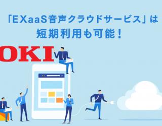 """""""OKI""""のクラウドPBX「EXaaS音声クラウドサービス」は短期利用も可能!"""