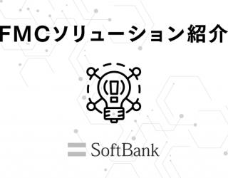 クラウドPBX「ホワイトオフィス」などソフトバンクのFMCソリューション紹介