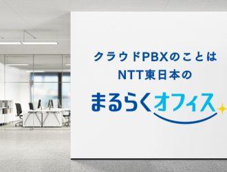 クラウドPBXのことはNTT東日本の「まるらくオフィスサービス」に!