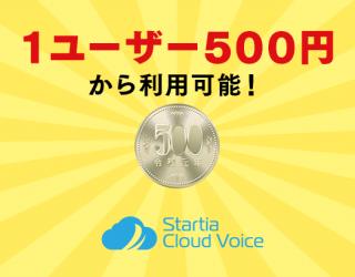 クラウドPBX「Startia Cloud Voice」は1ユーザー500円から利用可能!