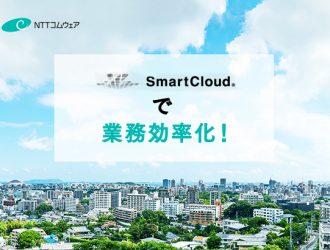 NTTコムウェアのクラウドPBX「SmartCloud® Phone」で業務効率化!