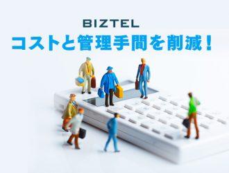 クラウドPBX「BIZTELビジネスフォン」でコストと管理手間を削減!