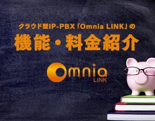 Bewithが提供するクラウド型IP-PBX「Omnia LINK」の機能・料金紹介