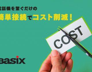 ブラステルの「Basix」は電話機を繋ぐだけの簡単接続でコスト削減!