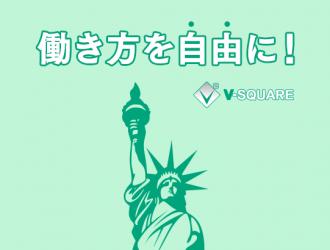 メディアマートのクラウドPBX「V-SQUARE」で働き方を自由に!