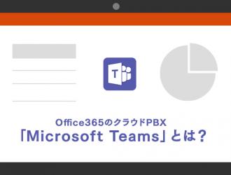 Office365のクラウドPBX「Microsoft Teams」とは?<br>Skype for businessの進化版