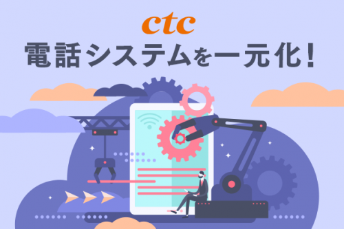 中部テレコミュニケーション(ctc)のクラウドPBXで電話システムを一元化!