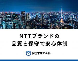 クラウドPBXならNTTネオメイト!NTTブランドの品質と保守で安心体制