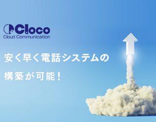 ClocoのクラウドPBXなら安く早く電話システムの構築が可能!