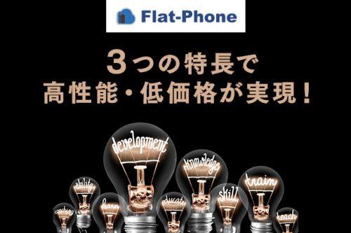 クラウドPBX「Flat-Phone」の3つの特長で高性能・低価格が実現!