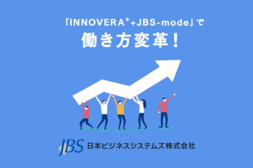 JBSのクラウド PBX サービス「INNOVERA⁺+JBS-mode」で働き方変革!
