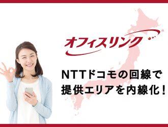 NTTドコモのクラウドPBX「オフィスリンク」で提供エリアを内線化!