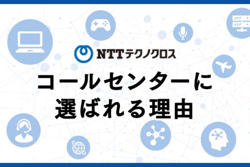 NTTテクノクロスのクラウドPBXがコールセンターに選ばれる理由