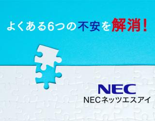 NECネッツエスアイのクラウドPBXでよくある6つの不安を解消!